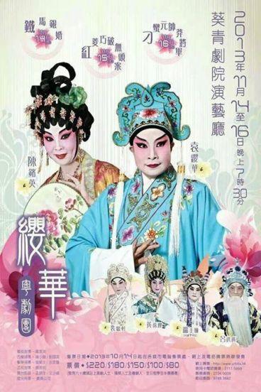 纓華粵劇團